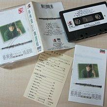 首版錄音帶/蔡興國-OBOE雙簧管精選輯/巨石唱片1994年/附歌詞/原廠外殼