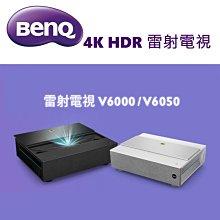 《台北名展音響》BENQ V6000 / V6050/ 4K HDR超短焦雷射電視投影機~