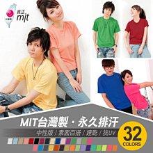 (OK棒)【A113】MIT認證台灣製.大尺寸.抗菌抗UV高機能3M中空紗排汗衫短袖T恤(滿件折扣碼現折)