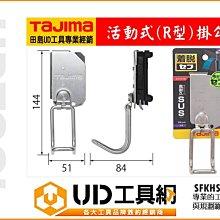 @UD工具網@TAJIMA 田島 活動式 快扣式 掛勾(R型) SFKHA-RM 腰帶 手工具 安全掛勾 快速耐用