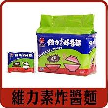 【維力素食炸醬麵JKY的店】老字號品牌/乾麵附湯,一包兩吃(90gx5入/組)