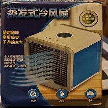 [破銅爛鐵]涼風水冷扇