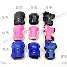 O-3【supergo】小號蝴蝶護具/運動護具六件套(護膝+護肘+護手) 滑板、溜冰鞋 均可用(三色可挑)