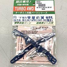 IDCF | Tamiya 田宮 四驅車 雙層 FRP 前翼 綠色 強化 改裝 高品質 四驅軍團 U0264