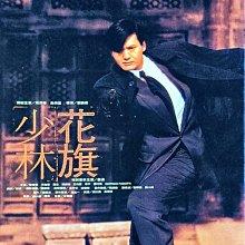 【Visconti】明信片-花旗少林(英雄會少林)-周潤發+吳倩蓮+秦漢+劉鎮偉