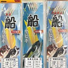 【野川釣具-釣魚】海狗牌-黃雞魚釣組7號*8門/8號*8門(另售6號*5門/7號*5門)