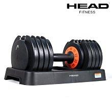 HEAD 快速可調式啞鈴-單支裝 (50lbs/25kg) 可調式 組合啞鈴 圓頭啞鈴 防鏽鑄鐵 重量訓練