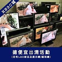 [KS3C城] 高雄 32 / 37 / 42吋搶便宜活動  二手 / 中古 / 全新 液晶電視 維修 / 買賣
