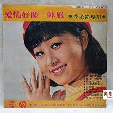【聞思雅築】【黑膠唱片LP】【00062】李金鈴---愛情好像一陣風、日日夜夜呼喚你