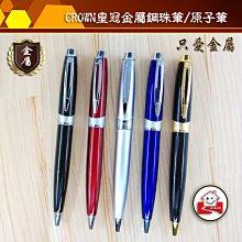金屬原子筆  鋼珠筆 中性筆    旋轉出芯 油性筆芯+贈中性筆芯  happy玩家 B95