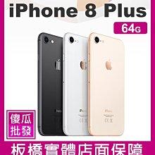 【傻瓜批發】Apple 蘋果【iPhone8 PLUS 64GB】板橋店面可自取 另有 256G 8P 送配件 免運費