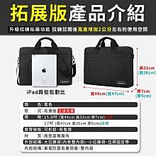 【台幹】手提電腦包 加厚氣墊防摔電腦包 15吋 15.6吋 電腦包 筆電包 行李箱收納包 公事包 手提包單肩包【F49】