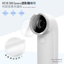 亮面螢幕保護貼 HTC RE CAMERA E610 防水迷你隨手拍攝錄影機 保護貼 【一組三入】