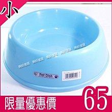 美好家居【型號D-160】*日本IRIS系列狗碗-藍  寵物食盆~果凍色抗菌材質/塑膠碗/貓碗/飲水碗/寵物碗/飼料碗