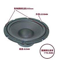 ANV【重低音8吋單體】阻抗8歐姆(SP-080804SW)一個