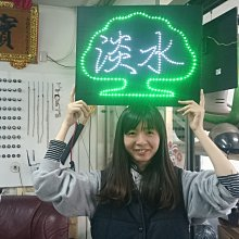 求婚LED燈牌 相機LED燈牌 彩光LED燈牌 LED露營燈板 告白必勝 生日 情人節禮物 追星族 團購 偶像加油板