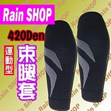Rain SHOP健康襪館*正品Rain-420丹尼束小腿E1馬拉松 壓縮腿套 束腿套 健康襪 壓力襪 萊卡 現貨台灣製