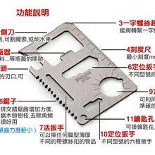【傻瓜批發】(WJ-23)雙齒軍刀卡 多功能軍刀卡 不透鋼材質 附皮套 萬用工具卡 開罐器 露營登山 旅遊必備