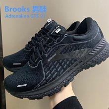 正貨Brooks Adrenaline GTS 21 緩震慢跑鞋 腎上腺素GTS 馬拉松跑鞋 專業跑者 DNA系統 男鞋