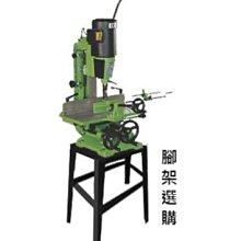Bachelor 博銓 SL-2500T--1HP/專業型多角度角鑿機(不含稅/不含運)--木工機械