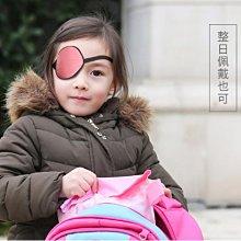 解憂zakka~兒童弱視單眼獨眼眼罩遮眼罩斜視全遮蓋海盜透氣眼睛