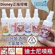 現貨!!Disney迪士尼萬用噴瓶100ml 2號瓶 酒精分裝瓶  噴霧瓶 米奇米妮 小飛象 小熊維尼 兔子媽媽