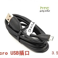 HTC傳輸線 旅充 小米1S 2S 三星 HTC SONY APPLE one x Desire S3 S4 USB