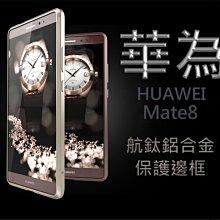 【蘆洲IN7】GINMIC亮劍系列華為HUAWEI MATE8鋁合金金屬邊框 保護殼 手機殼 防摔 蘆洲 金屬框