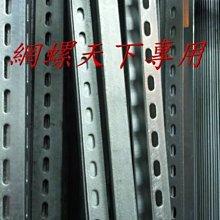 網螺天下※鍍鋅角鐵、沖孔角鐵50*50*5mm『無』孔『台灣製造』3米(10尺)長/支,每支390元