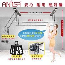 ANASA 安耐曬【窗簾式:雙桿WPB-2】加橫桿50公分-手拉升降曬衣架(DIY組裝)
