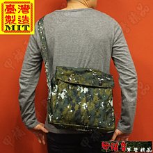 《甲補庫》國軍新式數位迷彩帆布側背包/海陸乾糧袋/摸魚包/軍書包/金屬強力壓釦堅固耐用