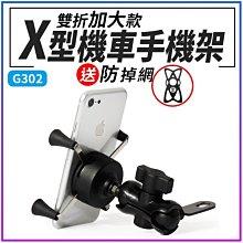【傻瓜批發】(G302) X型機車手機架 手機支架/X型支架鷹爪手機車架 板橋現貨