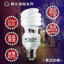 舞光 23W 螺旋燈管E27螺旋燈泡110V省電燈泡 麗晶燈 售13W飛利浦220V歐司朗【東益氏】