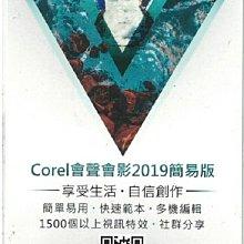 衝評價!! 最後2張 序號卡 COREL 會聲會影 2019 簡易版 永久授權