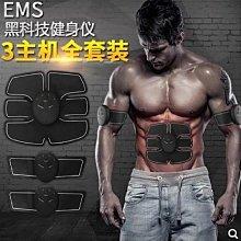 (聖誕交換禮物)現貨24h出貨 三主機腹肌貼 含手臂全套組 智能腹部貼健腹器 懶人運動訓練神器 腹貼片 EMS電流健腹機