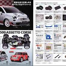 【秉田屋】現貨 Tamiya 田宮 R/C Line-Up Vol.6 Catalog 目錄 型錄 2009 遙控模型版