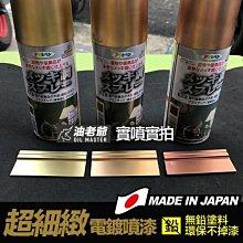 日本金屬色 電鍍噴漆 300ml 超細緻 無鉛無毒 高級金屬光澤 鍍金 黃銅 鍍銅 鍍鉻 實噴實拍 油老爺快速出貨