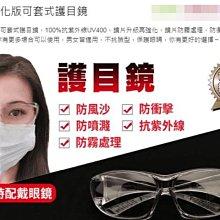 現貨+預購 特價 防疫商品 強化版 高品質台灣製造防飛沫強化版可套式護目鏡 抗UV 防霧 流線型