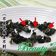 Beauty*Tea 2020年特選手採冬季阿里山高冷【金萱茶】 有著高山氣息帶點奶花香~new(四兩裝)