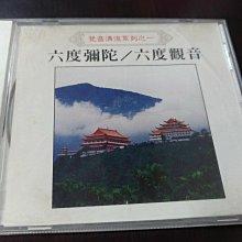 110520 佛教音樂] 梵音清流 六度彌陀/六度觀音