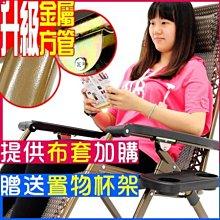 躺椅無段式涼椅.無重力休閒椅扶手椅【推薦+】摺合折合折疊椅摺疊椅戶外露營海灘沙灘C022-005折疊床電腦椅子另售桌搖椅