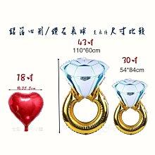 (現貨) 鑽石 43吋 鋁膜氣球 嫁給我 求婚 布置 房間佈置