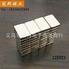 有一間店-長方形強力磁鐵12*8*3mm 白板強磁 釹鐵硼強磁 吸鐵石12X8X3mm