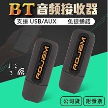 高階版支援通話 USB無線接收器 車用接收器  免提通話 USB藍牙 藍芽耳機 藍芽喇叭 藍芽音箱 MP3喇叭 CSR