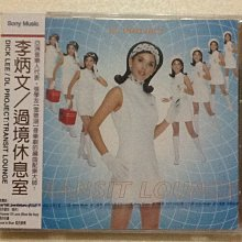 ~拉奇音樂~李炳文 Dick Lee / 過境休息室 DL PROJECT:TRANSIT LOUNGE 全新未拆封