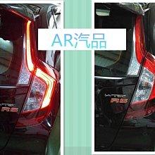 [AR汽品]日本原裝 Honda 本田 原廠 FIT3 日規尾燈組 導光條Hybrid