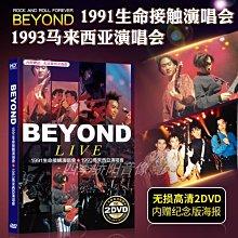 正版beyond黃家駒1991生命接觸+1993馬來西亞演唱會高清dvd碟片