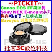 Lens Turbo減焦增光CANON EOS EF鏡頭轉Sony NEX E卡口機身轉接環A5100 A6000 A7