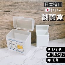 翻蓋小物盒 日本 起司盒 香菸盒 收納盒小藥盒翻蓋式方形儲物盒棉簽盒白色電池盒煙盒