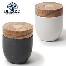 法國【Berard】畢昂 MILLENARI  橄欖木  珪藻土 手工製 香料研磨罐  海鹽/胡椒 研磨罐  2色可選